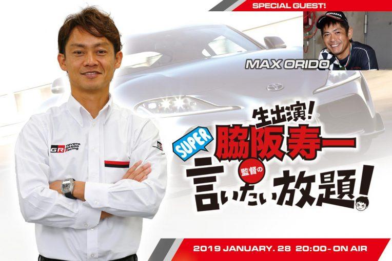 クルマ | 1月28日に『脇阪寿一のSUPER言いたい放題』をお届け。参加型自動車番組としてリニューアル