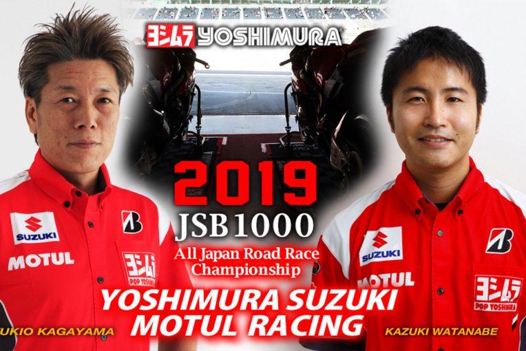 MotoGP | 全日本ロード:ヨシムラ、2019年JSB1000参戦ライダーを発表。加賀山が9年ぶりに加入