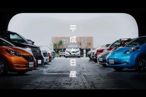 ニッサンが公開したWEBムービー『#平成と日産』