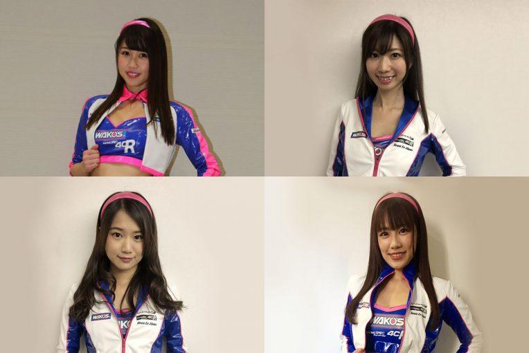 レースクイーン | 2019WAKO'S GIRLSは人気レースクイーンが勢ぞろいの4人体制に