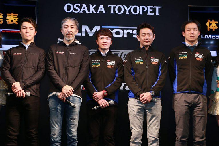 スーパーGT | スーパーGT:LM corsaが2019年の参戦体制を発表。吉本&宮田のコンビ継続もDLにスイッチ