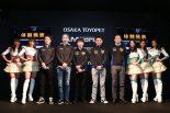 LM corsaとOTGモータースポーツのレースクイーンも発表された。
