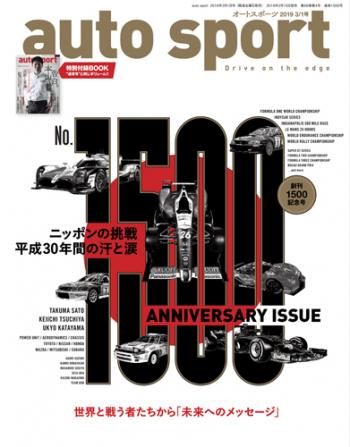 auto sport 3/1号 (No.1500)【創刊1500号記念号】 2019.02.15