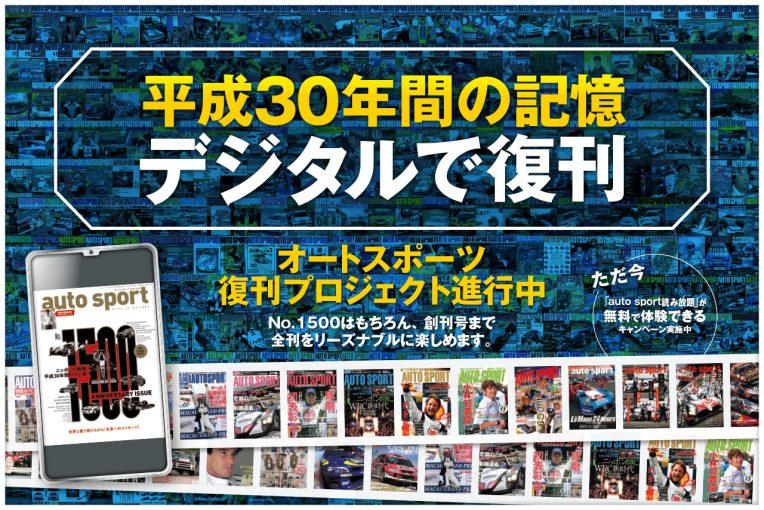 F1 | オートスポーツ通巻1500号発売記念、平成30年間のバックナンバーをASBで配信