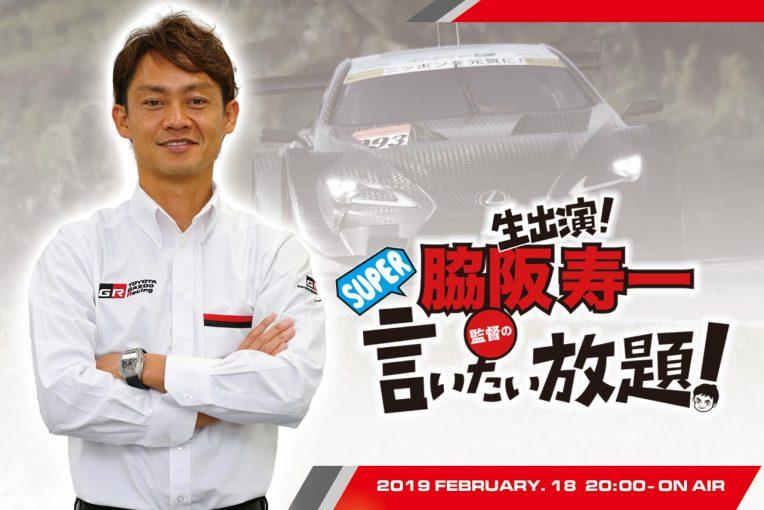 スーパーGT | 2月18日に『脇阪寿一のSUPER言いたい放題』をお届け。2019年のスーパーGTを大予測