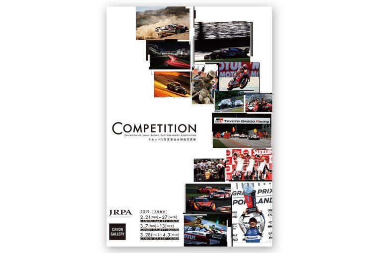 F1 | 日本レース写真家協会報道写真展『COMPETITION』は2月21日開幕。会期中はイベントも