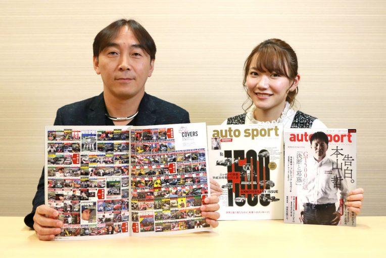 動画   【動画】表紙登場No.1は佐藤琢磨。auto sport創刊1500記念号は平成30年間のモータースポーツ史満載