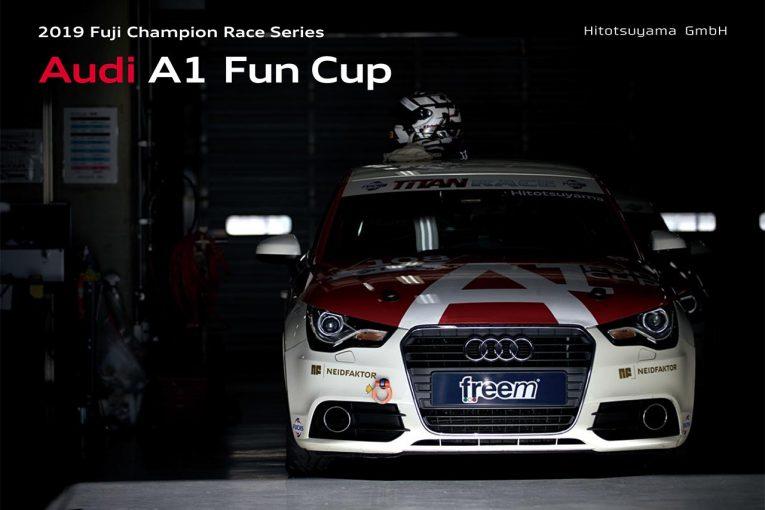 国内レース他 | Hitotsuyama GmbHがアウディA1 Fun Cupの参戦ドライバーを募集。シリーズ参戦には豪華特典も