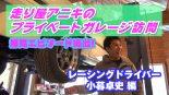 スーパーGT | 【動画】小暮卓史の知られざるカーライフが明らかに。VIDEO OPTIONがガレージ訪問!