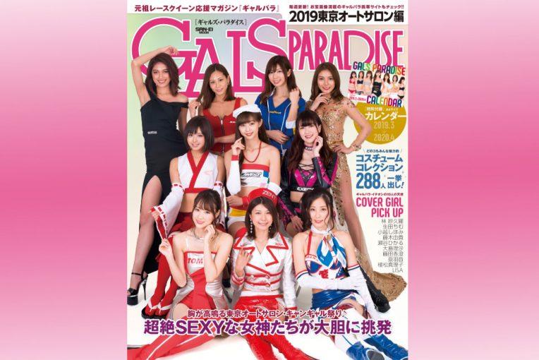 レースクイーン | オートサロンに登場した美女288人を一挙収録。ギャルパラ2019東京オートサロン編が2月22日発売