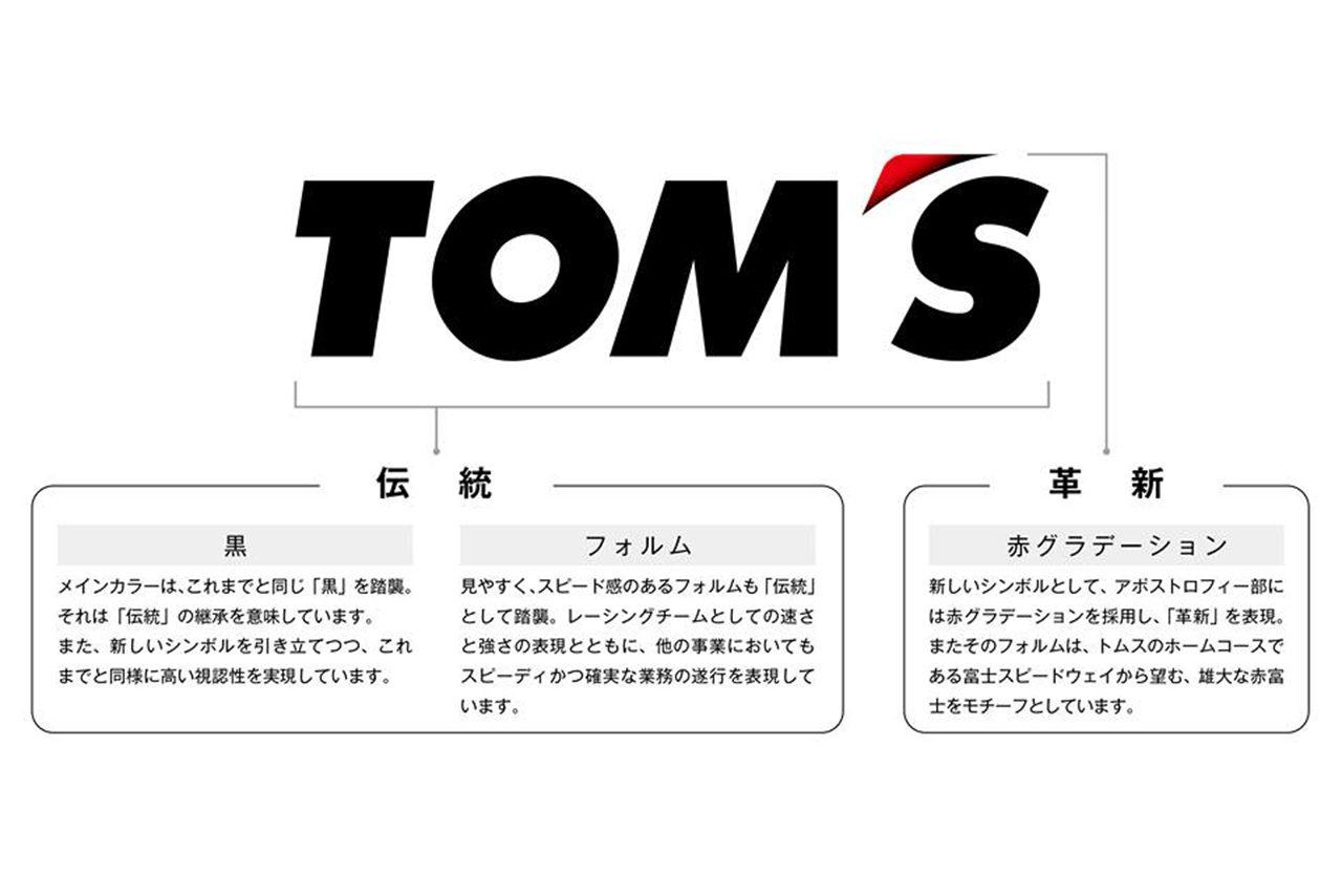"""創業45周年を迎えたトムスが""""伝統と革新""""をテーマにロゴ刷新。ポイントは夕日に染まる赤富士"""