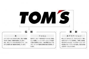トムス創業45周年を迎えて刷新された4代目ロゴ