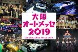 動画 | 【動画】大阪オートメッセ2019に登場したレーシングカーやカスタムカー、コンパニオンをお届け