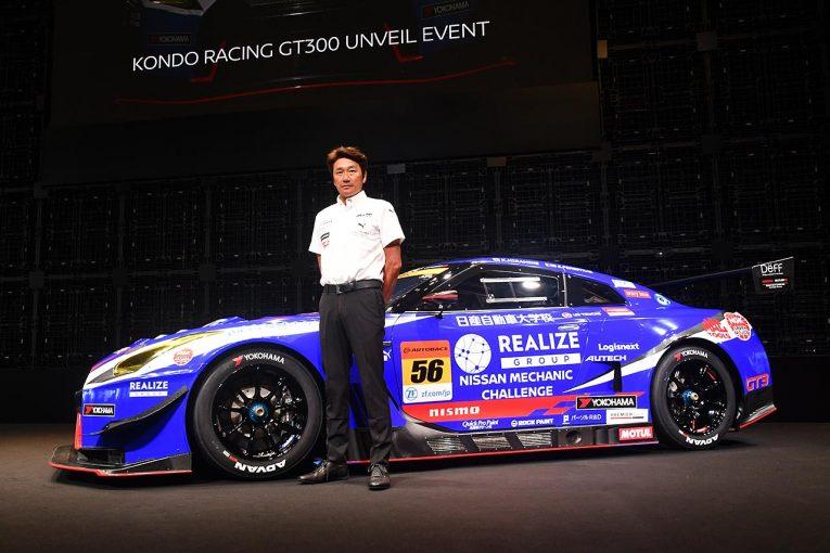 スーパーGT | 学生たちと最高峰へ挑む! KONDO Racingが2019年GT300参戦のカラーリングをお披露目