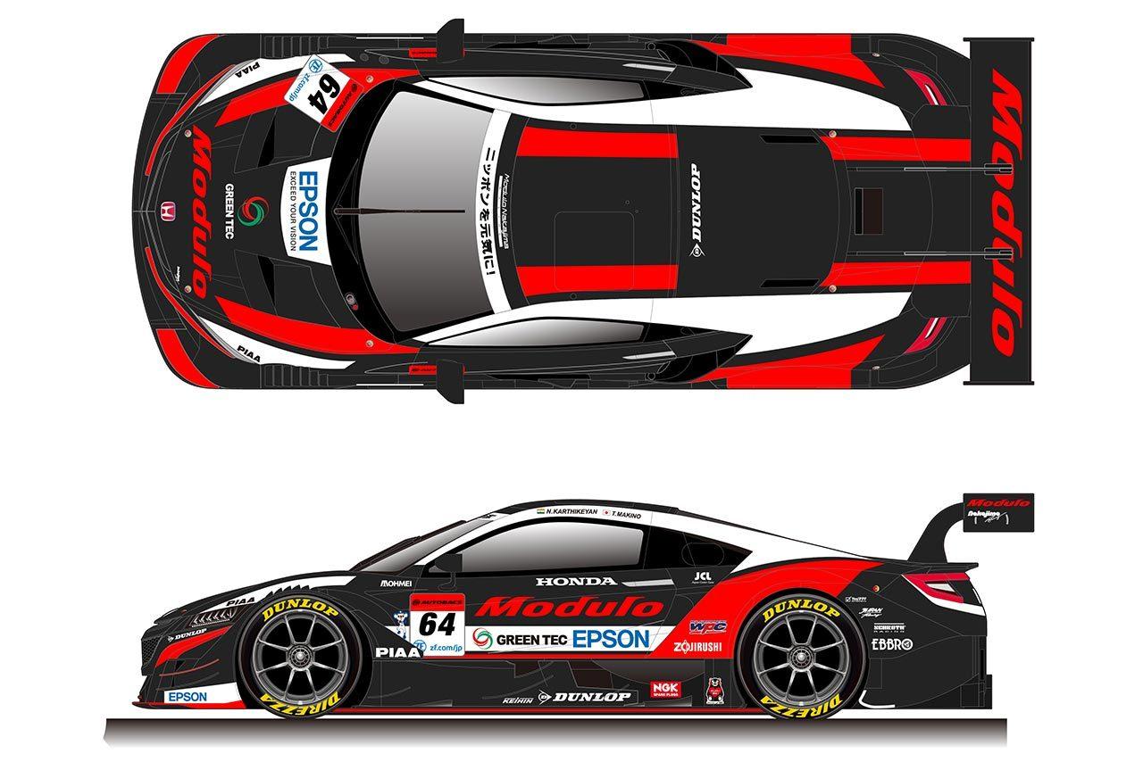 スーパーGT:Moduloが支援する2台のカラー公開。ナカジマレーシングはブラック基調に変身