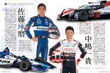 インフォメーション | モースポフェス2019 SUZUKA〜モータースポーツファン感謝デー〜 公式プログラム