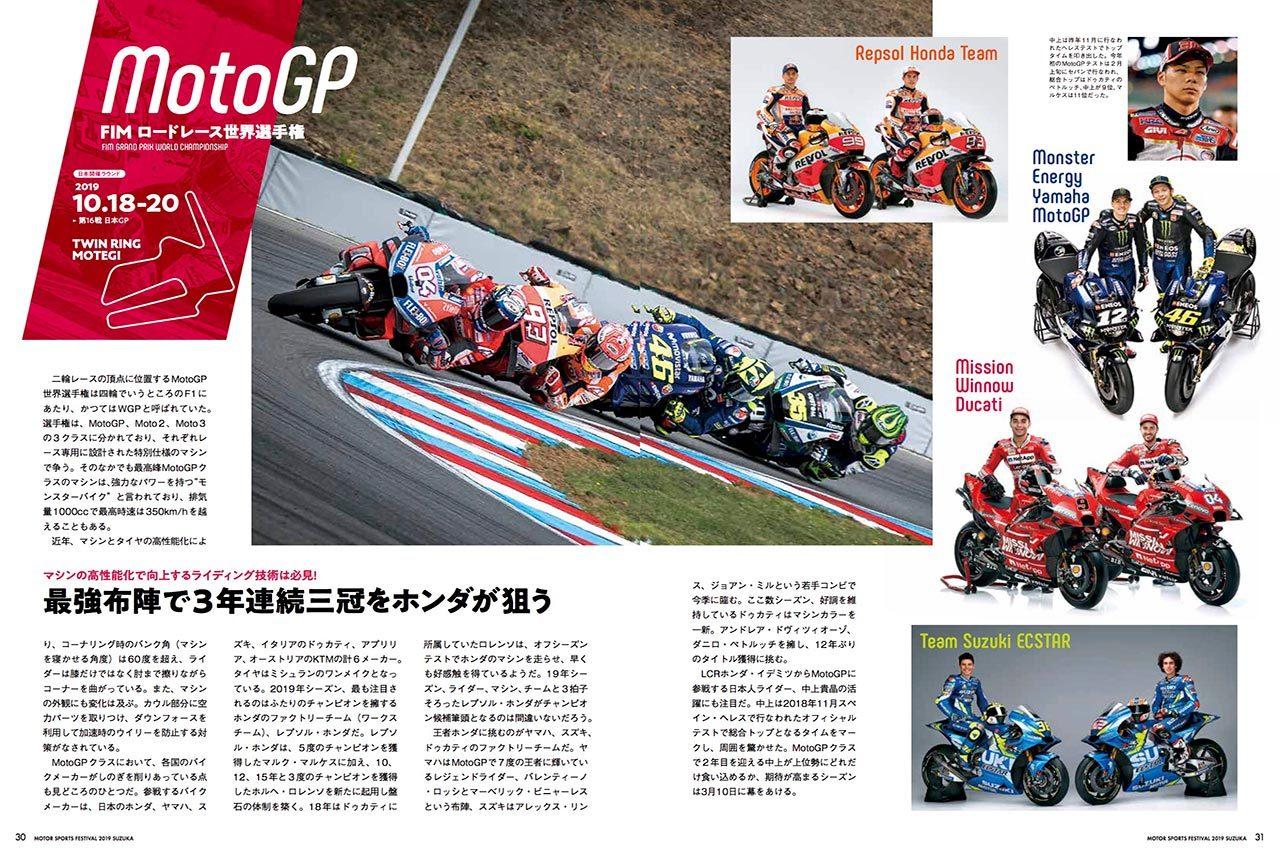 モースポフェス2019 SUZUKA〜モータースポーツファン感謝デー〜 公式プログラム