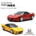無線マウス HONDA NSX