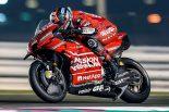 MotoGP | MotoGP:ドゥカティの空力デバイスは適法と認定。第1戦カタールGPのリザルトも確定