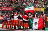 F1 | メキシコGP主催者、開催継続に必要な財政を保証できず。2019年限りでカレンダー脱落の可能性が浮上