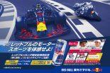 レッドブル×ホンダ限定缶発売! ドライバーのサイン入りキャップが当たるキャンペーンが3月8日スタート