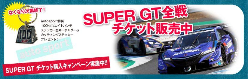 インフォメーション | autosport web shopにてお得なスーパーGTチケット発売中