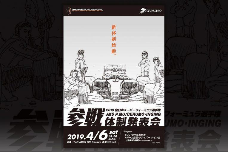 スーパーフォーミュラ | 4月6日はGR Garage 周南INGINGへ。JMS P.MU/CERUMO・INGINGが19年SF体制発表会を開催