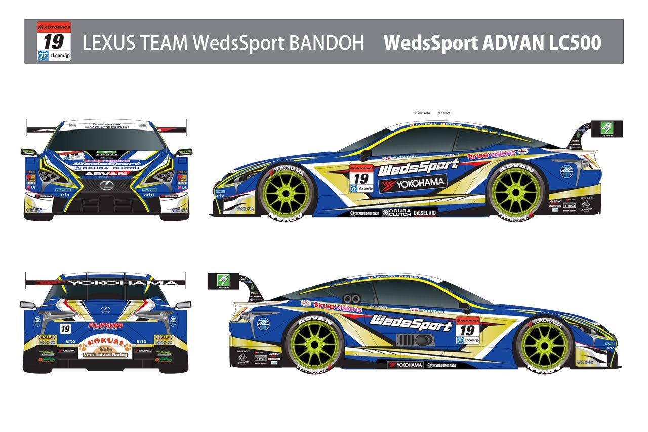 LEXUS TEAM WedsSport BANDOHが2019年カラーリングを発表。チームの勢いを表す