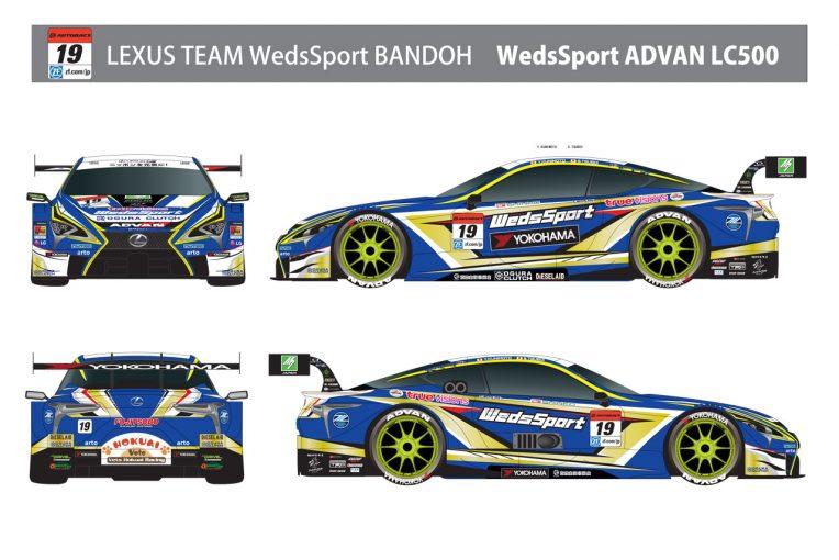 スーパーGT | LEXUS TEAM WedsSport BANDOHが2019年カラーリングを発表。チームの勢いを表す