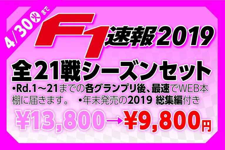 インフォメーション | 実質4000円オフでF1速報を楽しめる。『2019シーズンセット』、オートスポーツブックスで発売