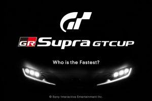 インフォメーション | トヨタがグランツーリスモSPORT内でGRスープラのワンメイクレースをグローバルに開催する