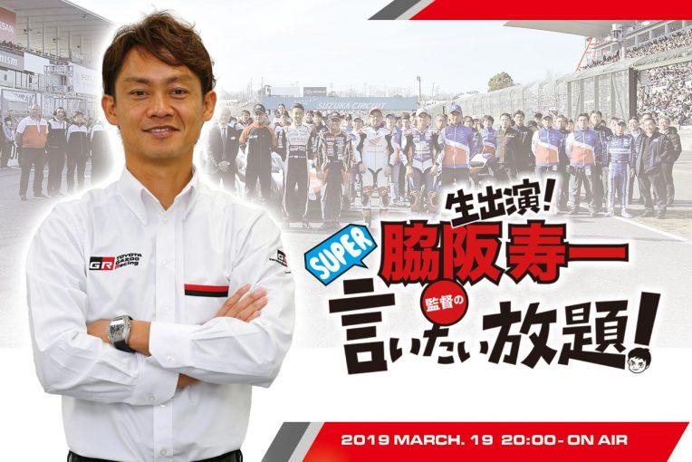 スーパーGT | 3月19日に『脇阪寿一のSUPER言いたい放題』をお届け。2019年体制やモースポフェス舞台裏も!?