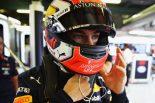 F1 | レッドブル・ホンダのガスリー「バーレーンGPで開幕戦の悔しさを晴らしたい」。ベストリザルト達成の地で再び好結果を狙う