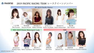 レースクイーン | PACIFIC RACING TEAMが3ユニットのレースクイーンを発表。Pacific Fairiesは注目のルーキー6人体制