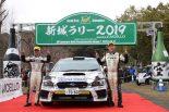 ラリー/WRC | 全日本ラリー第2戦新城:勝田範彦が逃げ切り2019年初優勝。スバル陣営は10連勝を達成