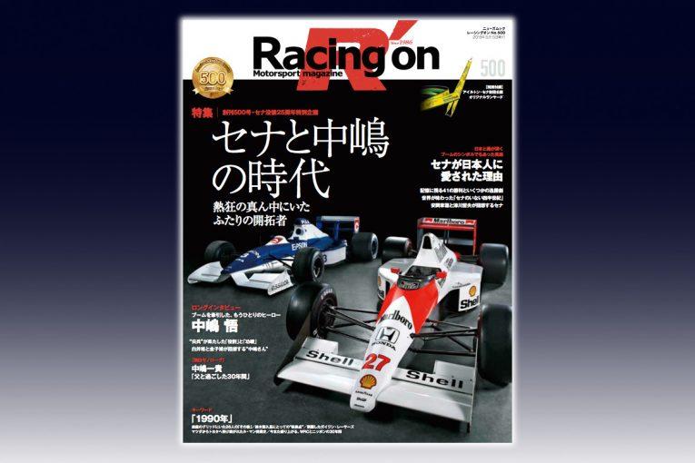F1   今宮純、金子博がセナと中嶋を語る。レーシングオン創刊500号記念トークショーが3月30日開催