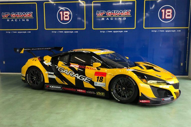 スーパーGT | スーパーGT:ホンダNSX GT3使うUPGARAGEがカラーリング披露。イエロー×ブラックでイメージ一新
