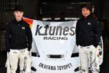 スーパーGT | 年の差32歳! K-tunes Racingのベテラン新田守男とルーキー阪口晴南のコンビはどんな化学反応を生む!?