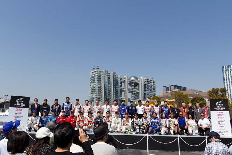 インフォメーション | 4月3~5日に渋谷開催の『モータースポーツジャパン2020』開催中止。新型コロナウイルスの影響相次ぐ