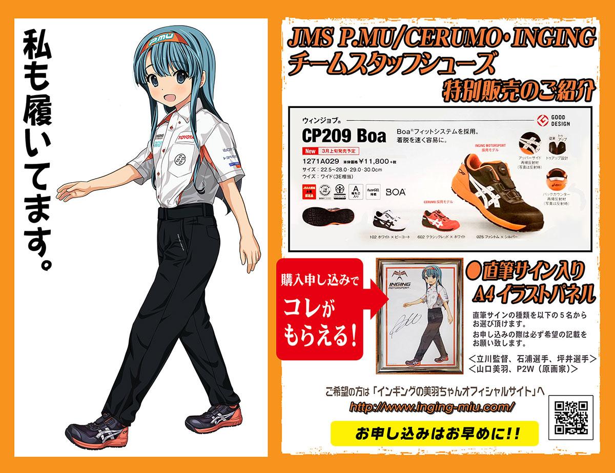 JMS P.MU/CERUMO・INGING、チームスタッフシューズを限定販売。特典に美羽ちゃんパネルも