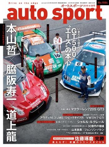 """本山哲 × 脇阪寿一 × 道上龍 <br>いまだから話そう GT500""""エース""""の本心"""