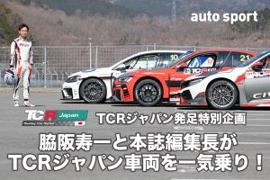 国内レース他 | 【動画】脇阪寿一と本誌編集長がTCRジャパン参戦車両を3台一気乗り! 取材の様子をムービーで