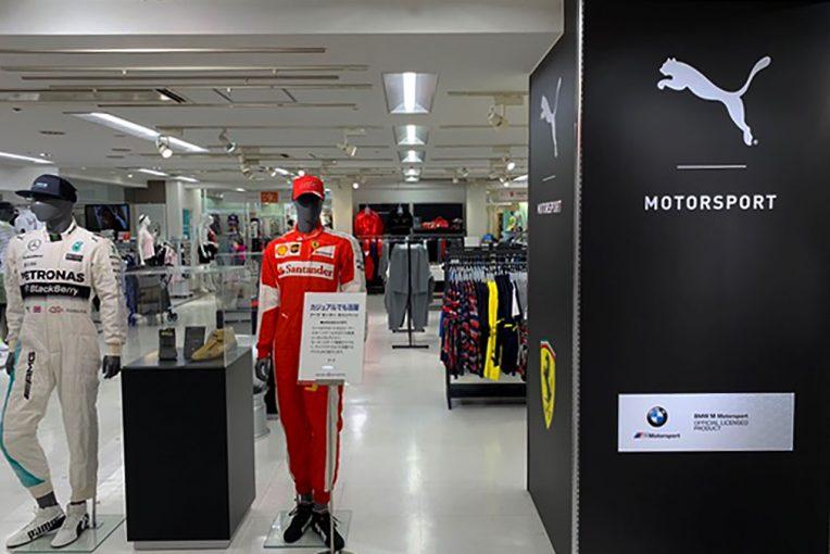 F1   西武池袋本店で『PUMA MOTOR CAMPAIGN』がスタート。プーマのレアシューズの展示やプレゼントも