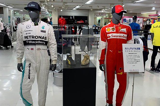 PUMA MOTOR CAMPAIGN会場には、メルセデスAMG、フェラーリといったプーマを使うチームのスーツも展示。