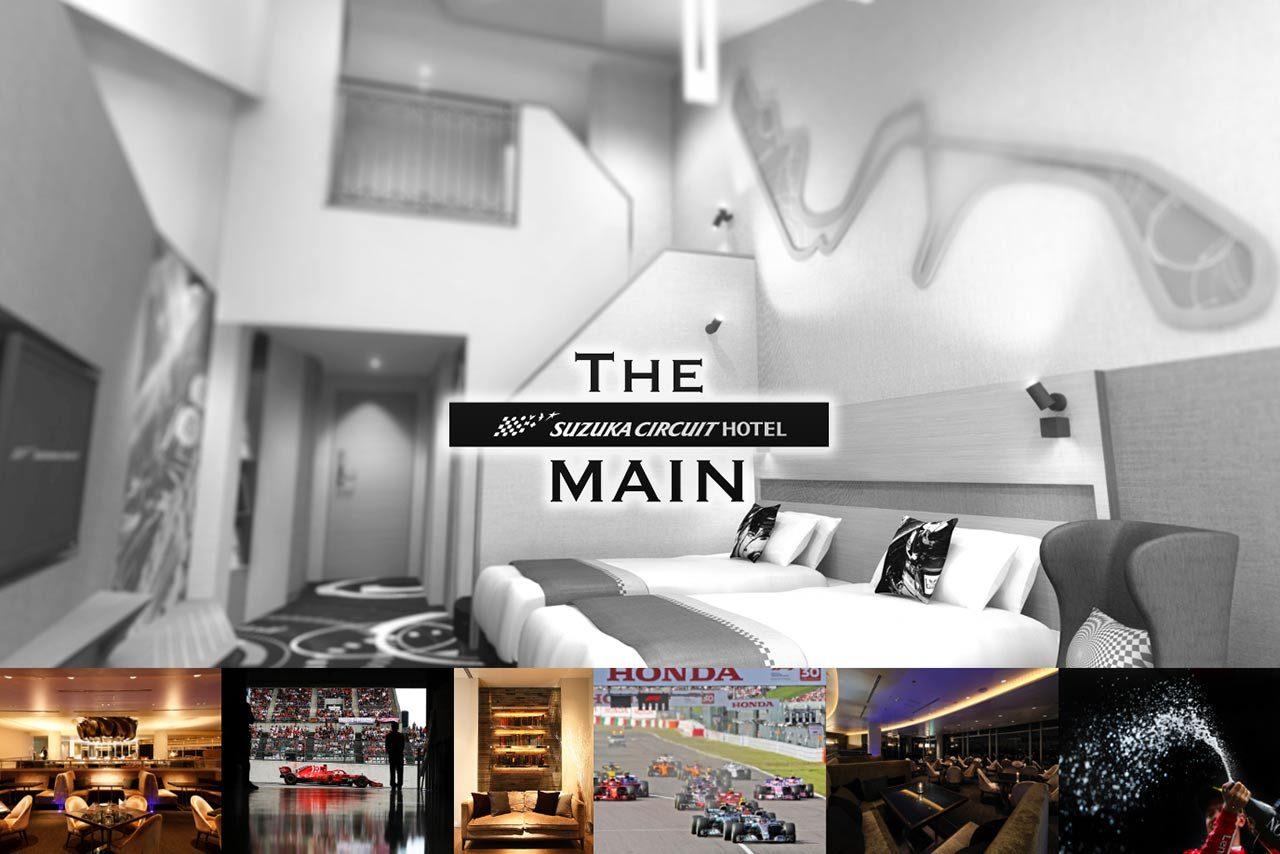 2020年春、鈴鹿サーキットホテルのMAIN館がリニューアルする