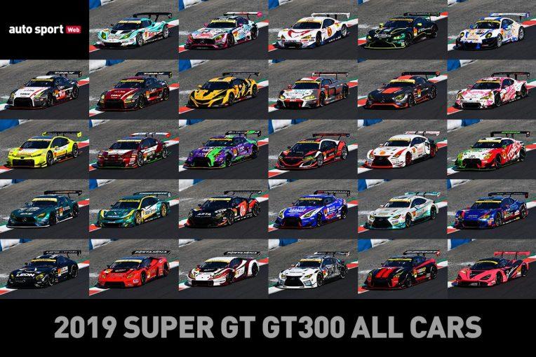 スーパーGT | オールフルカラーリング。2019スーパーGT第1戦岡山 GT300クラス走行全車総覧