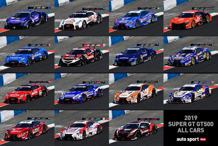 スーパーGT | オールフルカラーリング。2019スーパーGT第1戦岡山 GT500クラス走行全車総覧