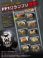 インフォメーション | 鈴鹿2&4におけるFF1グランプリメニュー(GS1000クラス)