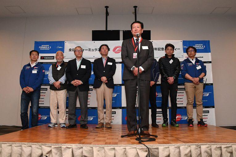 国内レース他 | 鈴鹿で全日本F3選手権の40周年記念パーティー開催。関係者が集い長い歴史を祝う