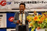 全日本F3選手権の40周年記念パーティー開催。関係者が集い長い歴史を祝う